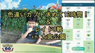 【ポケモンGO】カブトの色違い 求めて12時間!&レイド8戦 in 大宮公園