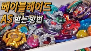 베이블레이드 버스트 팽이 런처 영실업 AS 받는 방법 & 스프리건 레퀴엠 한국 출시일