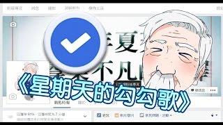 【狂賀】星期天的勾勾歌-粉絲專頁拿到藍勾勾啦! thumbnail