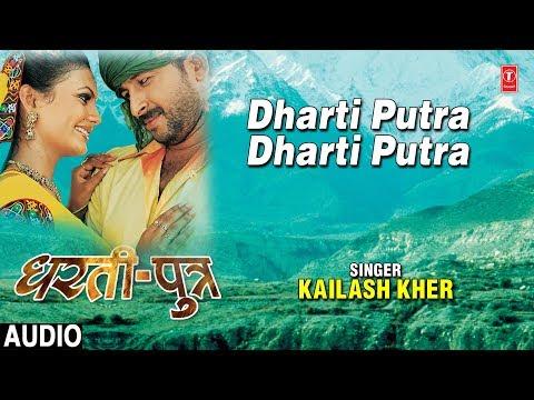 DHARTI PUTRA - DHARTI PUTRA | BHOJPURI AUDIO SONG | SINGER - KAILASH KHER | DHARTI PUTRA