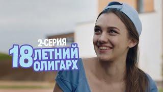 Фото 18-летний олигарх - 2 серия - Комедия мелодрама | Новые Сериалы 2021