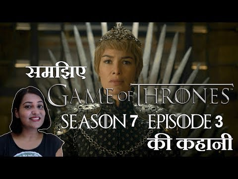 Game Of Thrones Season 7 Episode 3 - Explained - HINDI