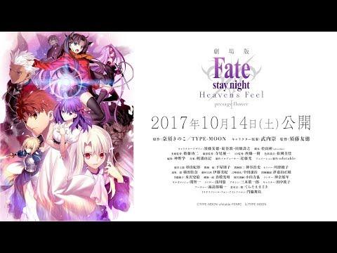 劇場版「Fate/stay night[Heaven's Feel]」 第3弾キービジュアル紹介映像
