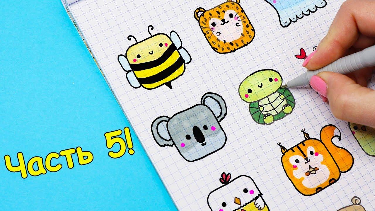 10 Квадратных животных ПО КЛЕТОЧКАМ! Часть 5. Простые рисунки для детей