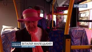 На площі Незалежності оглянули нові комунальні автобуси