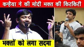 कन्हैया ने मोदी भक्तों को धो डाला Kanhaiyya kumar Reply to Modi Suppoters //Media Today TV