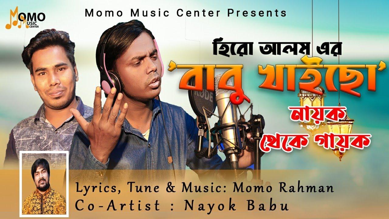 Download নায়ক থেকে গায়ক | হিরো আলমের বাবু খাইচো ? | Hero Alom 's Babu Khaico | Bangla New Song 2021