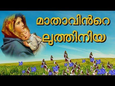 മാതാവിന്റെ ലുത്തിനിയ #Mother Mary Luthiniya # Maathavinte luthiniya song # Christian song malayalam