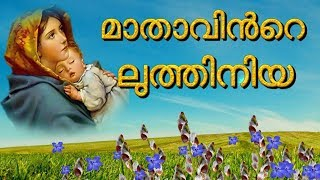 മാതാവിന്‍റെ ലുത്തിനിയ #Mother Mary Luthiniya # Maathavinte luthiniya song # Christian song malayalam