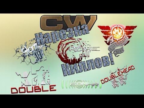 Нарезка убийств в CW   Splitting kills in CW