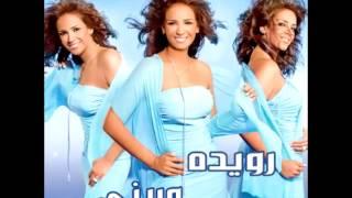 Rowaida ... Wala Omri | رويدا المحروقي ... والله عمري