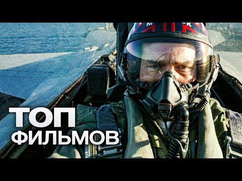 ОТ ВИНТА! 10 ОТЛИЧНЫХ ФИЛЬМОВ ОБ АВИАЦИИ И ПИЛОТАХ! - Видео онлайн