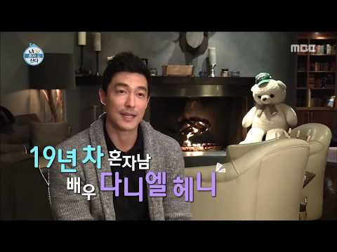 [I Live Alone] 나 혼자 산다 - Daniel Henney reveals his a palatial residence 20161216
