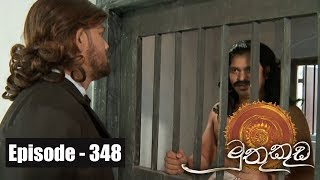 Muthu Kuda | Episode 348 06th June 2018 Thumbnail