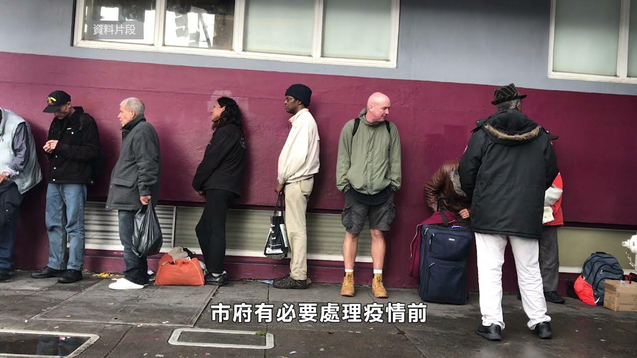 【天下新聞】三藩市: 新行動清理市場街中央社區