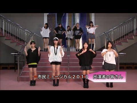 恋するフォーチュンクッキー 埼玉県戸田市 Ver. / AKB48[公式]