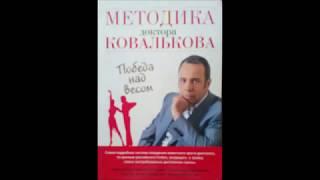 Методика доктора Ковалькова 1 глава