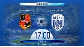 Helios Kharkiv vs Desna full match