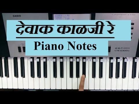Devak Kalji Re || Easy Piano Songs For Beginners || Easy Piano Songs Notes