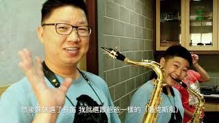 【米特人物誌】一起學音樂吧!米特資深父子檔—胡均廷&胡恩誌