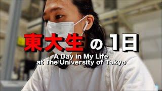 【vlog】東大院生のリアルな1日