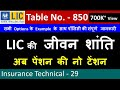 LIC Jeevan Shanti Table No. 850 With Example of all options