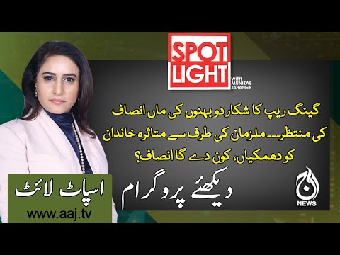 Spot Light With Munizae Jahangir | 11 November 2020 | Aaj News