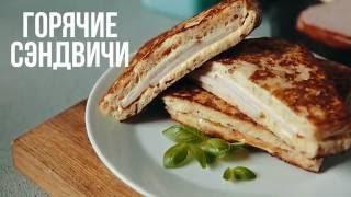 Горячий суперсэндвич за 2 минуты eat easy
