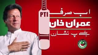 Chairman PTI Imran Khan Point of View - Esa Tha Mera Pakistan