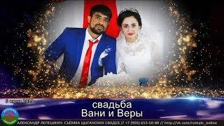свадьба Вани и Веры ( Аткарск ) 5 июня 2019