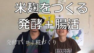 発酵TV#1糀づくり前編