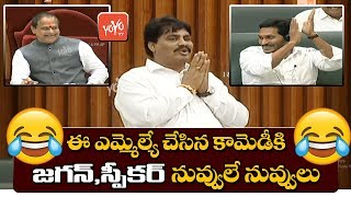 Srikalahasti MLA Madhusudhan Reddy Hilarious Fun In AP Assembly | YS Jagan | YOYO TV Channel