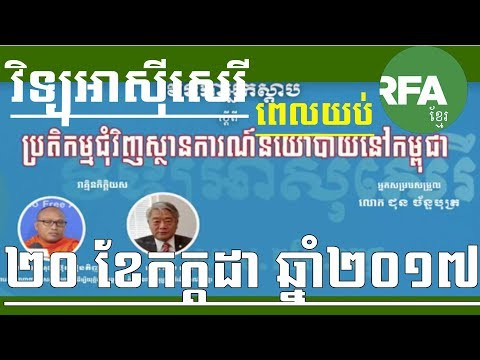 Khmer Radio Free Asia For Night News On 20 July 2017 at 7:30PM | Khmer News Today 2017