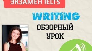 Лайфхаки по IELTS от Ольги Козарь