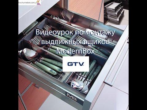 ModernBox GTV - видеоинструкция по монтажу