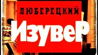 Криминальная Россия.Люберецкий изувер