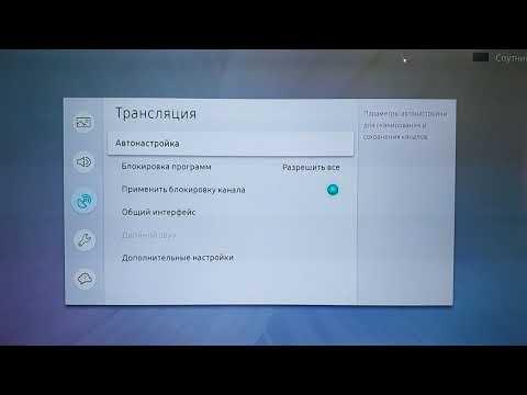 Настройка Триколор ТВ на телевизоре Samsung