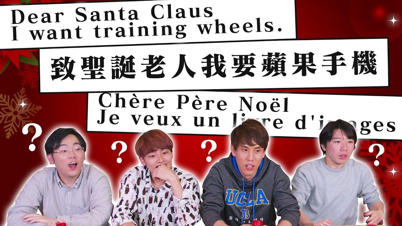 サンタになるためには全言語理解出来なきゃダメじゃね?
