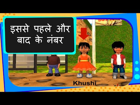 Maths - Before, After, In between - Hindi