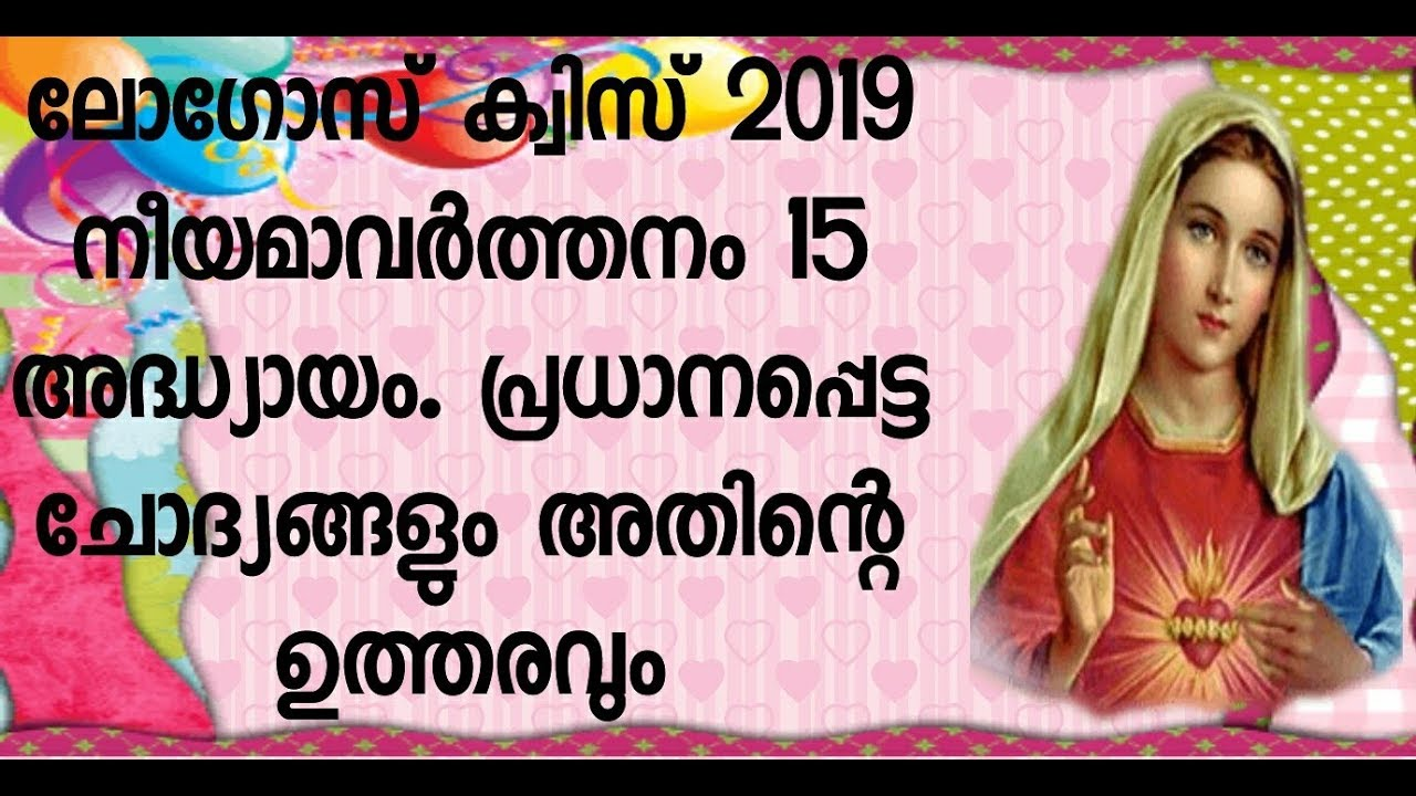 Logos Quiz 2019, Neeyamavarthanam 15 Chapter, (Deuteronomy) questions and  answers