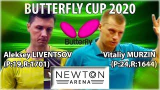 Неожиданная 4-ая партия и зацените новое табло Ливенцов - Мурзин Кубок Butterfly-2020