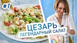 Рецепт салата Цезарь с курицей. [Рецепты Ужин Дома]