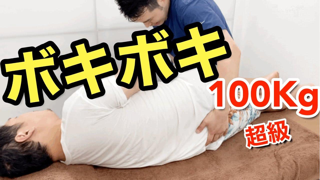 100キロ超級ボキボキ矯正‼️ポキポキ整体で腰痛劇的改善‼️bokiboki‼️ Spine correction given by professional Japanese