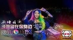 刘增瞳 - 多想留在你身边【DJ REMIX 舞曲 🎧】最新热爆