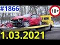 Новая подборка ДТП и аварий от канала «Дорожные войны!» за 1.03.2021. Видео № 1866. видео