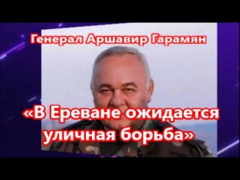 Гарамян: «В Ереване ожидается уличная борьба»