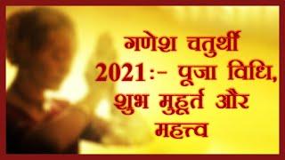 ShankhDhwani | अथर्वशीर्ष पाठ करके इस विधि से गणेश जी को करें प्रसन्न | Ganesh Chaturthi 2021