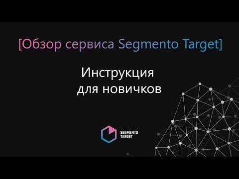 Обзор сервиса Segmento Target для новичков