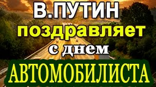 В Путин: С Днем Автомобилиста (голосовое СМС)