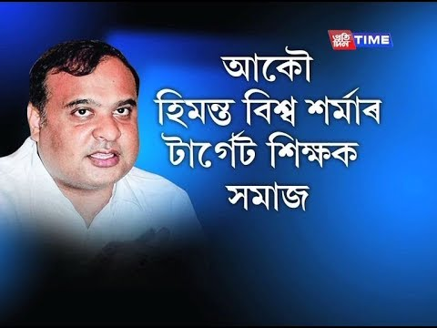 Assam Education Minister Himanta Biswa Sarma now questions the moral values of the teachers